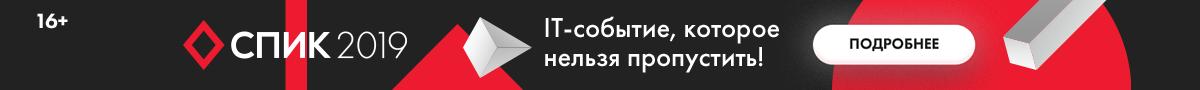 Санкт-Петербургская интернет конференция 2019 года
