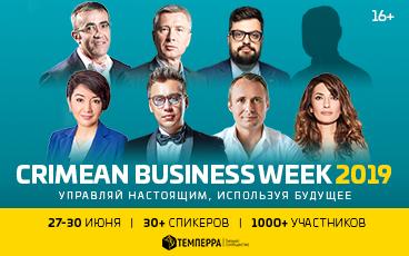 CRIMEAN BUSINESS WEEK 2019 на тему «Тренды будущего»