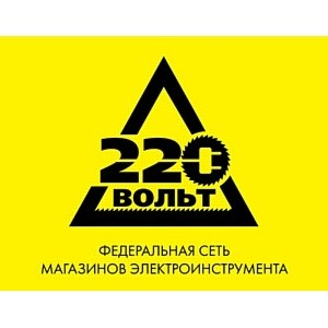 Франшиза магазинов электроинструментов «220 Вольт»