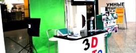 3D фотостудия