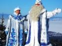 Дед Мороз и Снегурочка на дом к Новому году