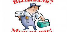 Бизнес-план фирмы «Муж на час»