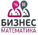 Бизнес Математика