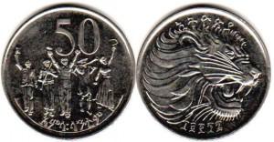 50 цент эфиоп