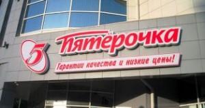 Франшиза продуктового магазина «Пятёрочка»