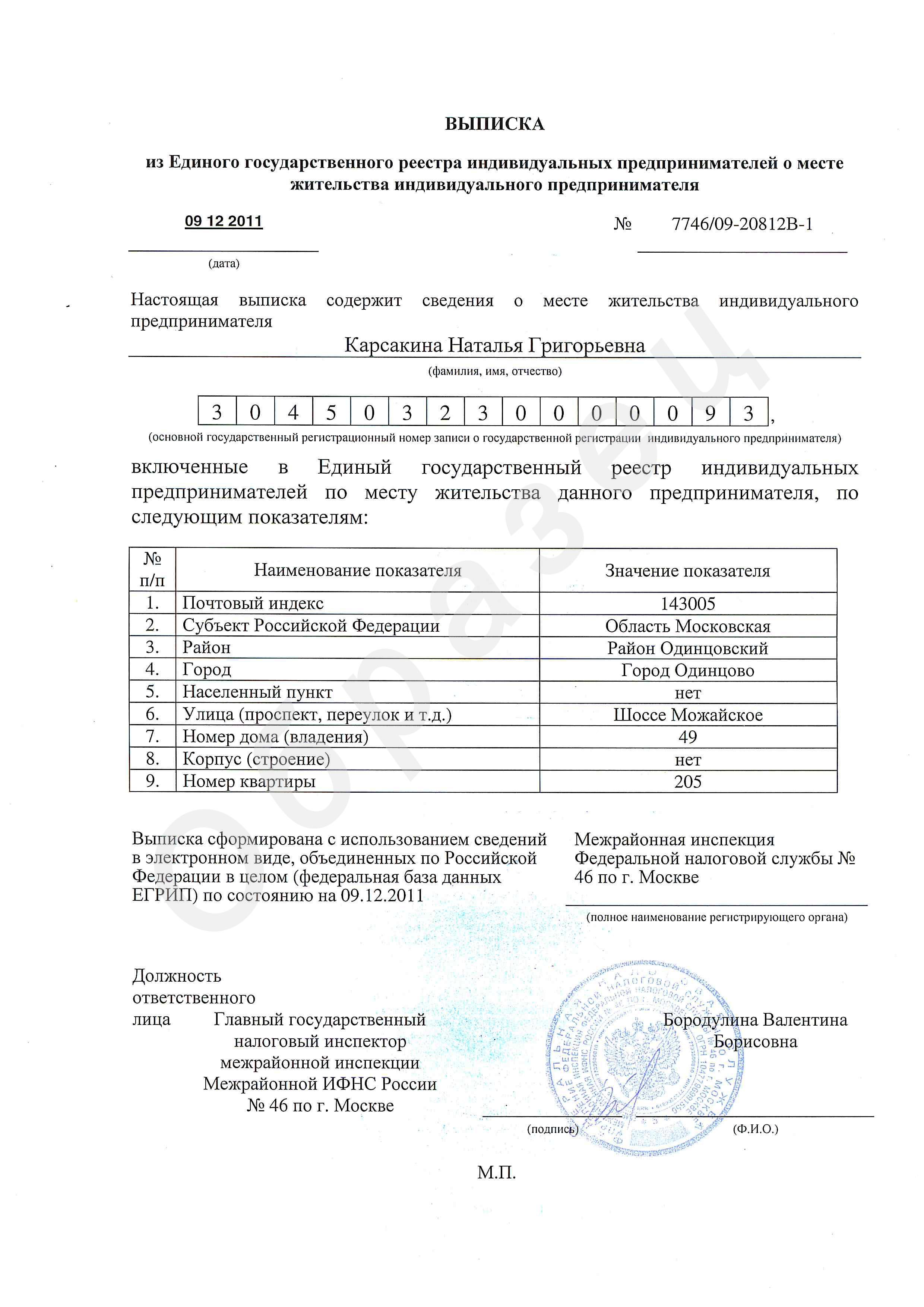 Выписка из егрип о месте регистрации ип налоговая официальный сайт декларация 2019 3 ндфл