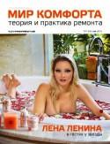 Франшиза журнала о ремонте и интерьере «Мир комфорта»