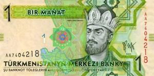 Turkmenistan 1а манат