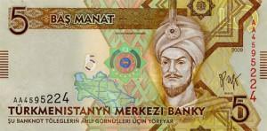Turkmenistan 5а манат