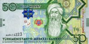 Turkmenistan50а манат