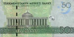 Turkmenistan50р манат