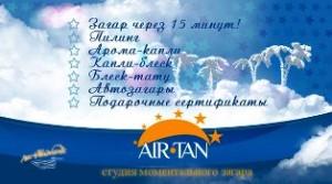 Франшиза салона моментального загара «Air-Tan»