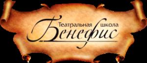 Франшиза театральной студии «Бенефис»