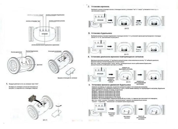 Инструкция к будильникам Clocky