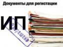 Регистрация ИП, пошаговая инструкция как открыть ИП