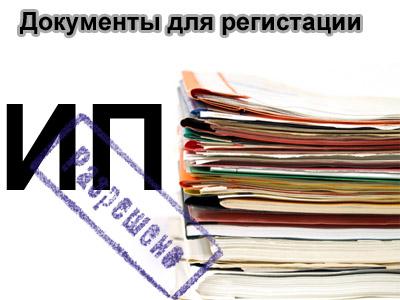 регистрации ип:
