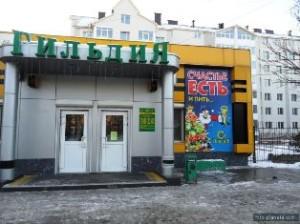 """Франшиза магазинов кофе и чая """"Гильдия"""""""