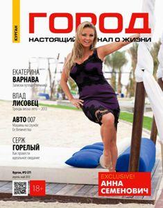 Журнал «Город», франшиза