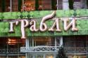 Франшиза ресторанов «Грабли фри-фло»