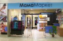 Франшиза магазина для будущих, а также кормящих мам «МамаМаркет»
