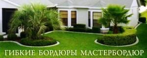 Франшиза изготовителя бордюров «Мастербордюр»