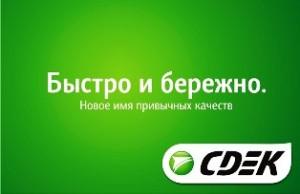 Франшиза курьерской доставки «СДЭК»