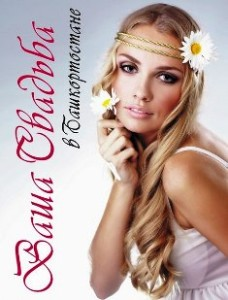 Франшиза журнала «Ваша Свадьба»