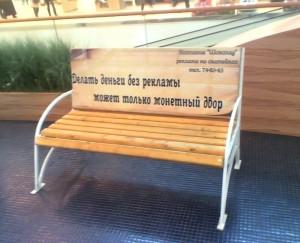 Размещение рекламы на скамейках как способ заработать