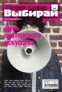 Франшиза рекламно-информационного издания «Выбирай»