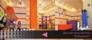 Франшиза салона красоты для детей «Воображуля»